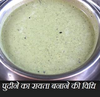 पुदीना रायता कैसे बनाये , Pudina Raita Recipe in Hindi , पुदीने का रायता बनाने की विधि, pudina rayta vidhi, raita pudine ka, pudina raita sampurn vidhi, pudeene ka raita banane ka tarika,