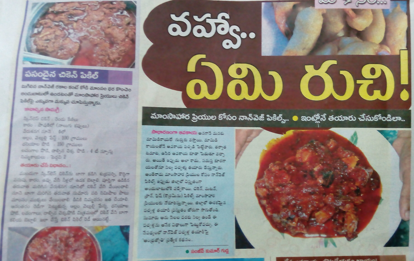 VARIOUS FOOD DISHES IN TELUGU LANGUAGE: 2015