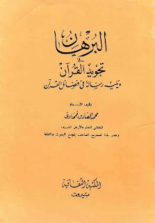 حمل كتاب البرهان في تجويد القرآن - محمد قمحاوي