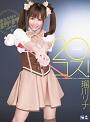 20 Cosplay Rukawa Rina