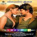 Nannbenda Tamil Movie Review