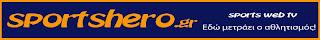 Το www.sportshero.gr στα γήπεδα της ΕΣΚΑΝΑ