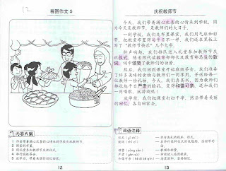 chinese essays in pinyin