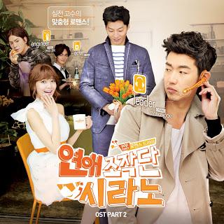 Big Baby Driver (빅베이비드라이버) - Dating Agency Cyrano (연애조작단 : 시라노) OST Part.2