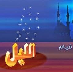 قيام الليل وفوائده على الدين والصحة والجمال