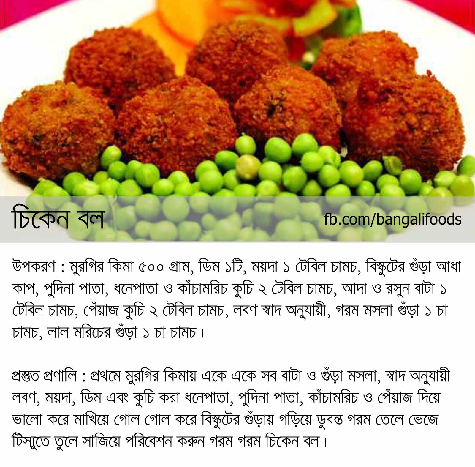 Chicken recipes in bengali language recipe chicken recipes in bengali language 4 forumfinder Images