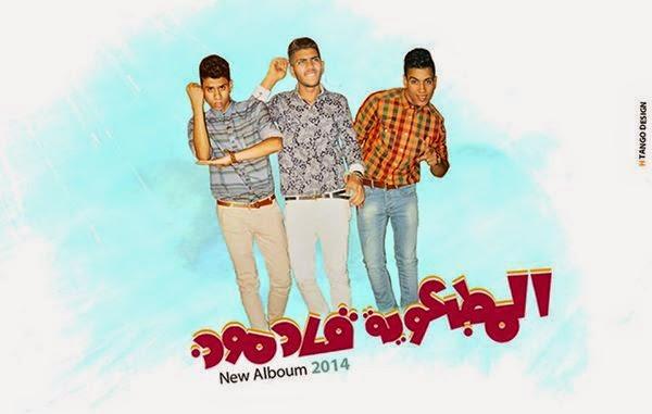 البوم المطبعويه قادمون - عبده الصغير واسلام الاشول وعمر زيزو  - البومات مهرجانات العيد