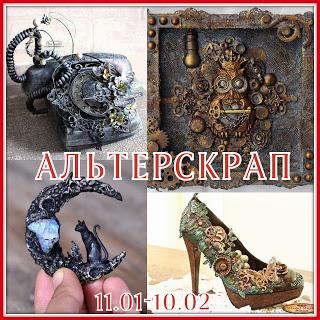 """ТЗ """"Альтерскрап"""" 10/02"""