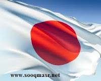 دليل التصدير الي اليابان,الاستيراد والتصدير في اليابان,اتفاقية التبادل التجاري بين مصر واليابان,التصدير والاستيراد