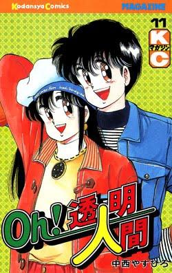 Toumei Ningen (Oh!透明人間) 01-11