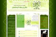 arab web