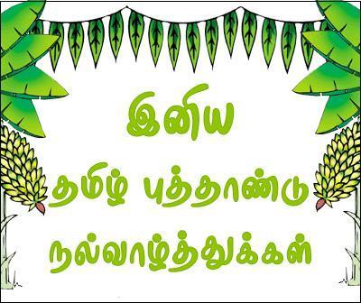 உறவுகளுக்கு இனிய தமிழ் புத்தாண்டு நல்வாழ்த்துக்கள்.....! Tamil+new+year