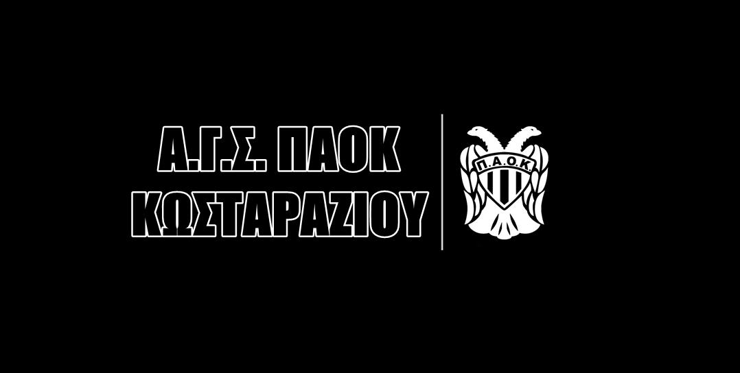 A.Γ.Σ. ΠΑΟΚ ΚΩΣΤΑΡΑΖΙΟΥ