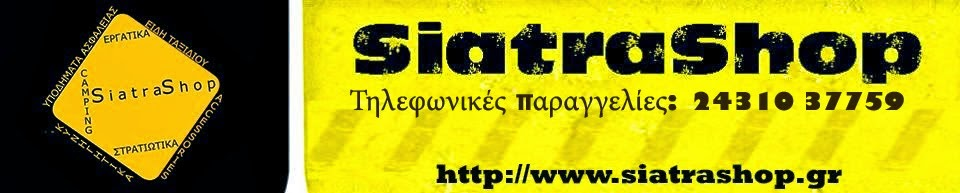 SiatraShop