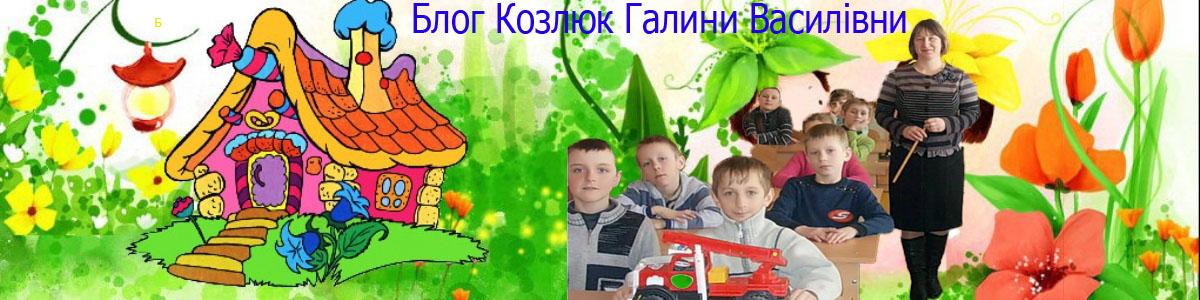 Блог Козлюк Галини Василівни