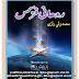 Rohani Physics By Muhammad Wali Razi