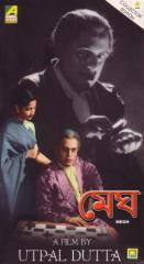 Megh 1961 Bengali Movie Watch Online