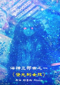 「海神三部曲」之《發光的女孩》