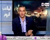 برنامج الملاعب اليوم مع  حازم إمام حلقة يوم  السبت 13-9-2014