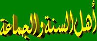 Kriteria Ahlus sunnah Wal Jamaah