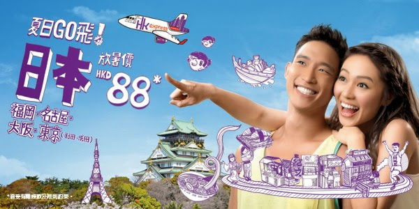 HKExpress 【HK$88飛】Mega Sale 終於到【 日本 】喇,香港飛 大阪 、 東京 、 名古屋 同 福岡 ,今晚零晨(5月5日)12點開搶!