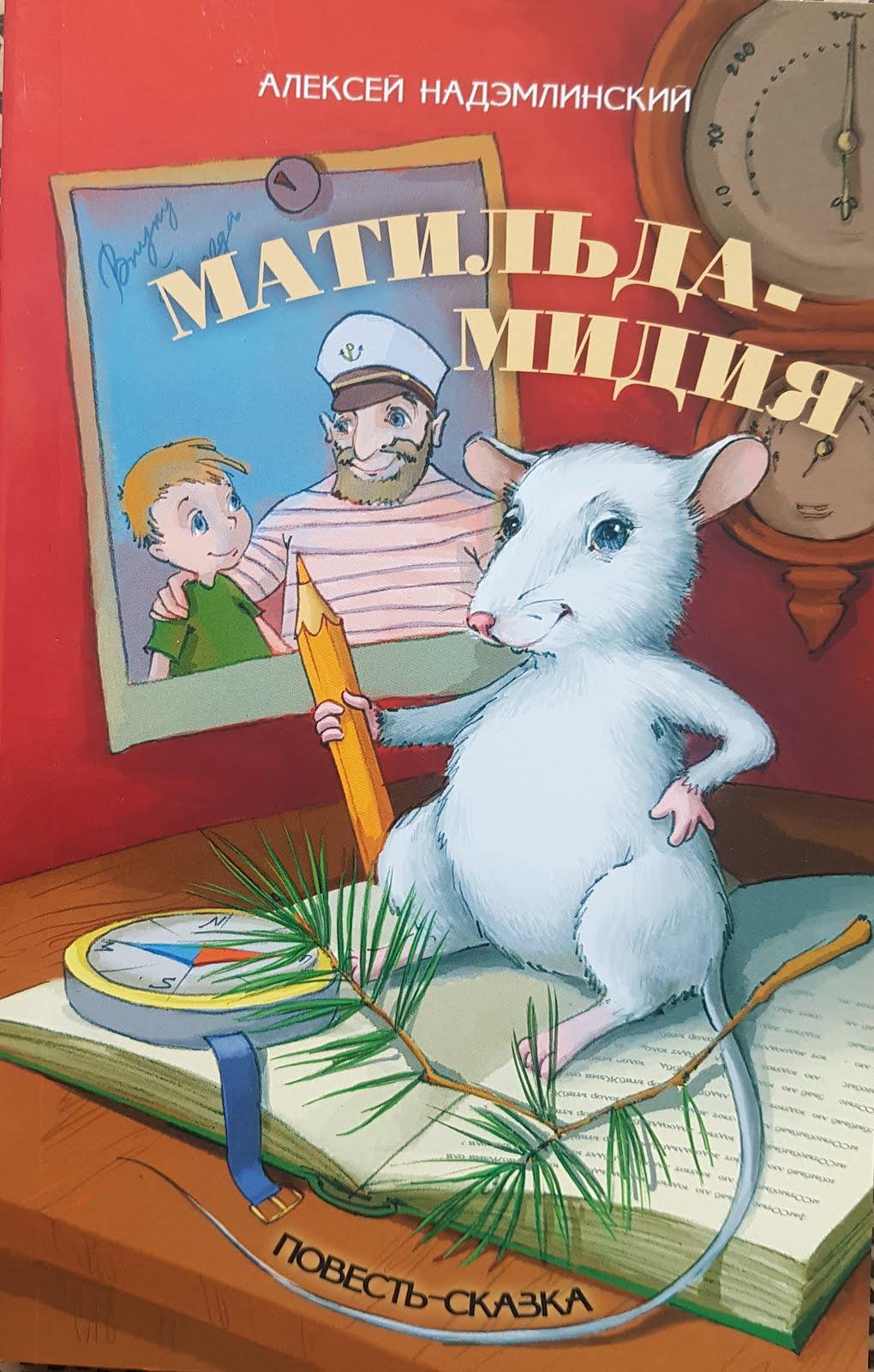 """Мои книги - """"Матильда-Мидия"""""""