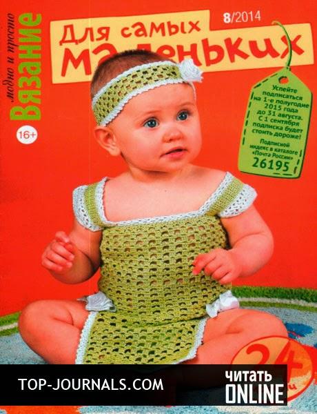 Скачать журнал вязание для самых маленьких