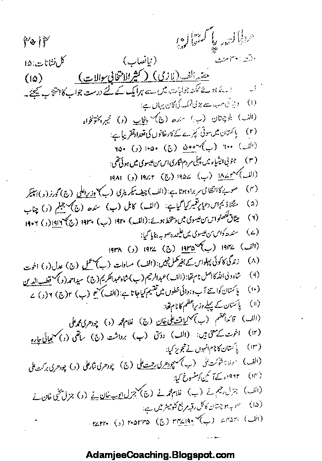 no electricity in pakistan essay
