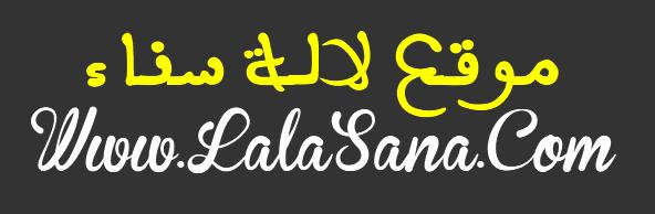 موقع لالة سناء