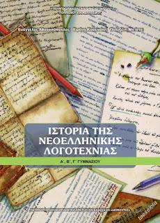 Ιστορια της Νεοελληνικης Λογοτεχνιας Α Β Γ Γυμνασιου