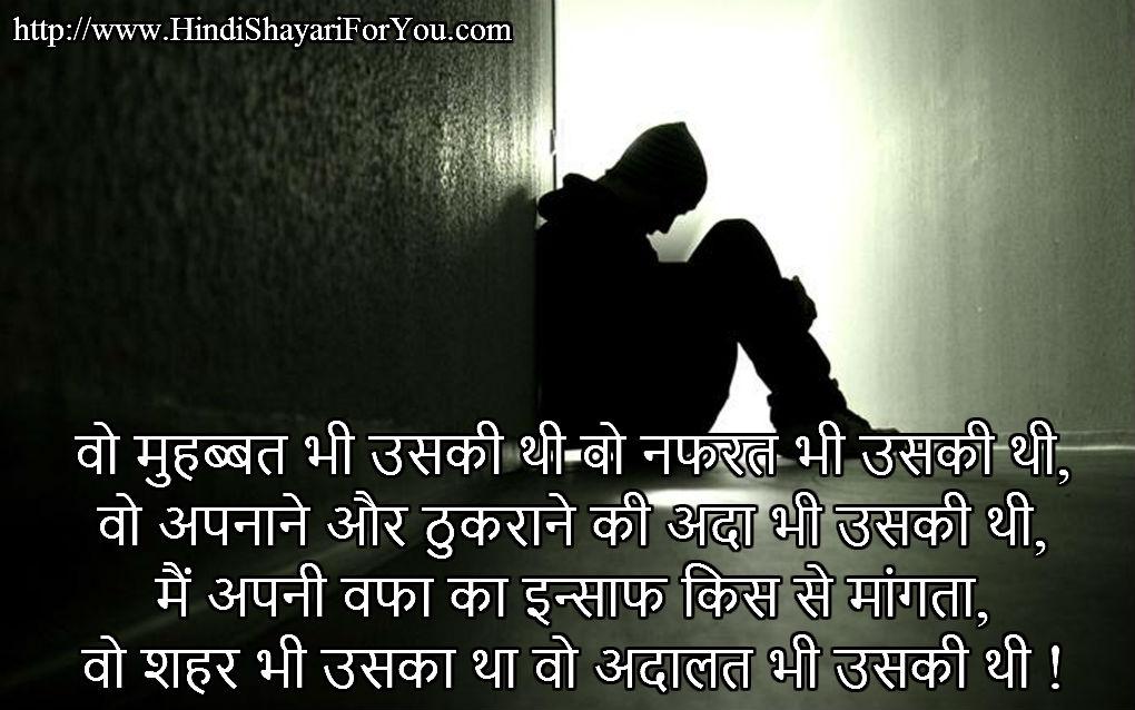 Hindi Mohabbat Shayari - वो मुहब्बत भी उसकी थी वो नफरत भी उसकी थी