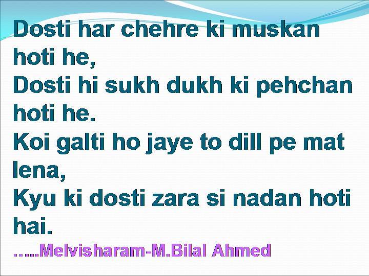 Friendship Poetry, Dosti Shayari and SMS - Ranjish.com