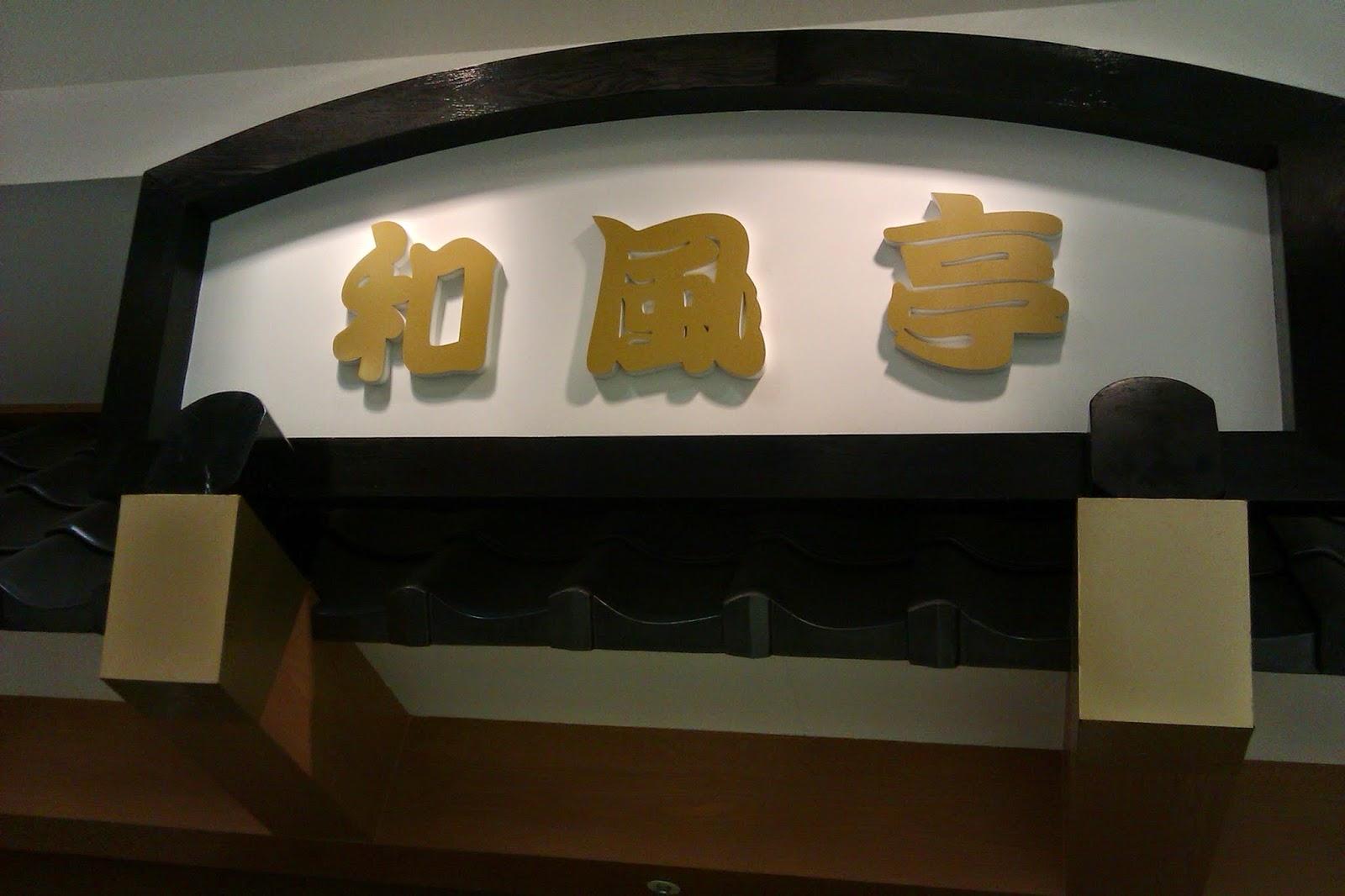 Wafu Tei Japanese Restaurant