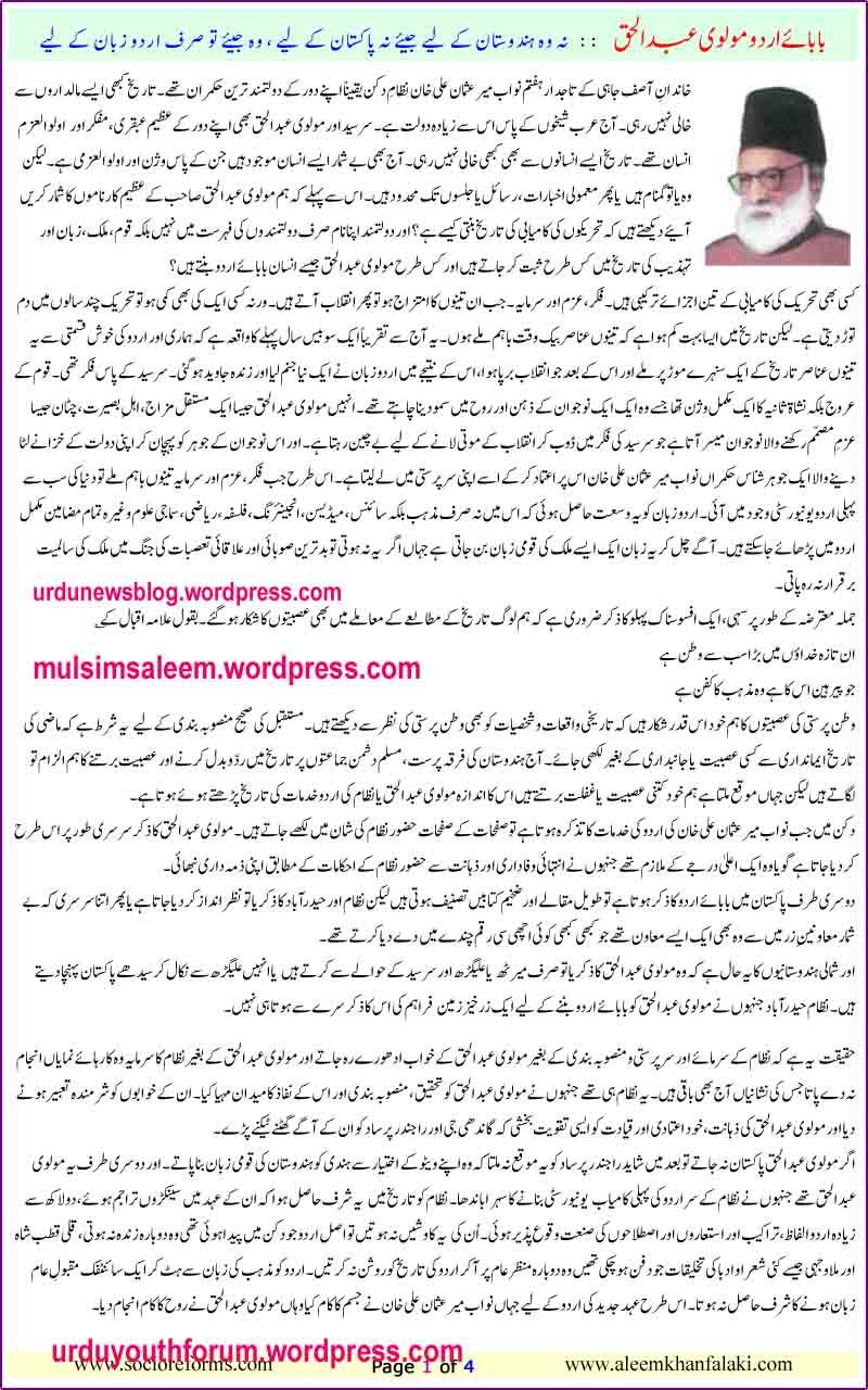 research papers on water pollution in pakistan