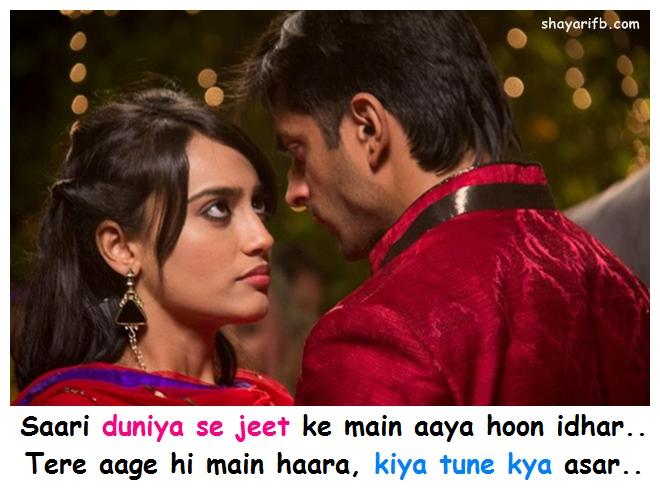 Love shayari Saari duniya se jeet ke main aaya hoon idhar.. Tere aage hi main haara kiya tune kya asar.. Ye tune kya kiya
