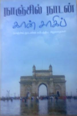 Khan Shahib By Nanjil Natan Buy Online