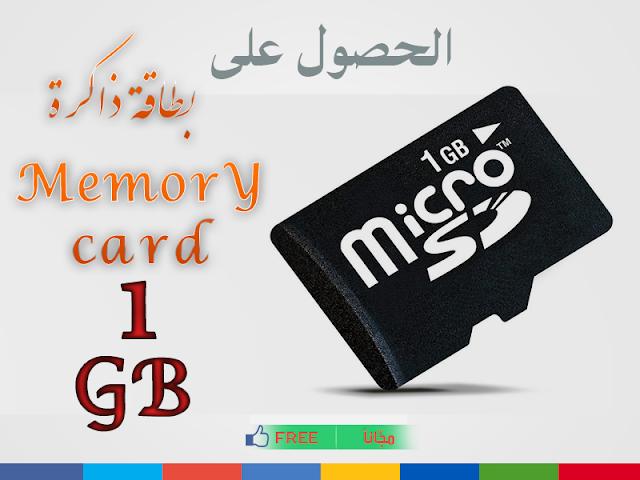 الحصول بطاقة ذاكرة memory card بسعة 1GB مجانا مقدمة من شركة Kingston