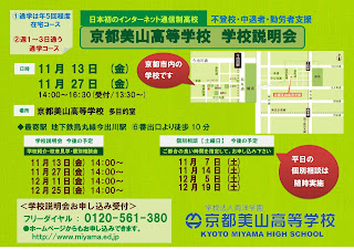 http://www.miyama.ed.jp/