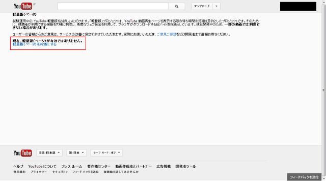 Youtube TestTubeのβ版を利用する画面:ESETセキュリティブログ