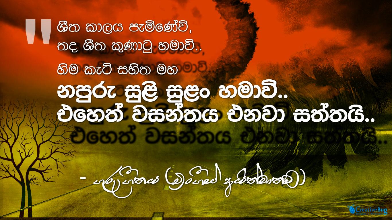 Love Wallpapers Sinhala : Guru Geethaya ( chingiz Aitmatov ) Wallpaper ???? ???? ...