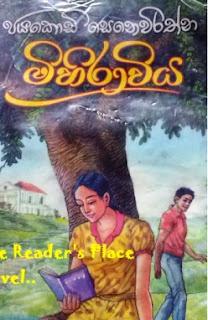 mihirawiya sinhala novel
