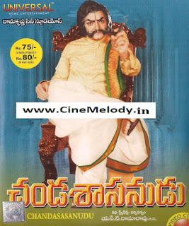 Chanda Sasanudu Telugu Mp3 Songs Free  Download  1983