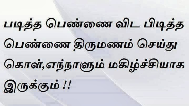 Tamil Quotes For Marriage