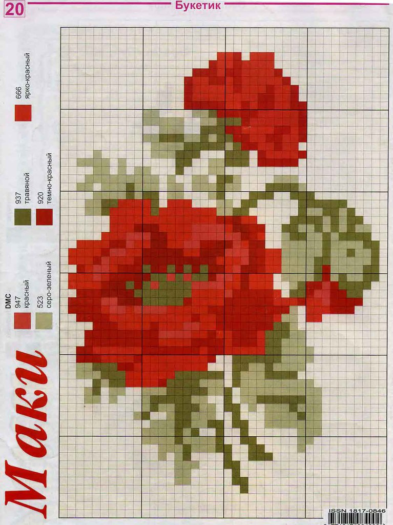Вышивка крестомсхема маки 31