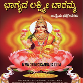 Bhagyada Lakshmi Baramma Mp3 Song Download