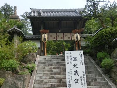覚園寺黒地蔵縁日