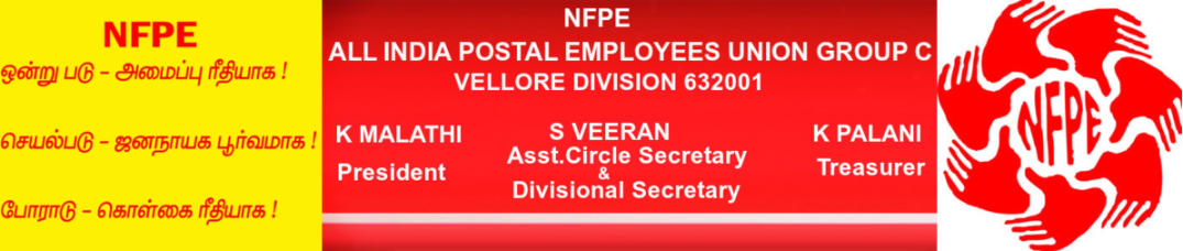 All India Postal Employees Union Group C NFPE Vellore Division