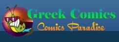GreekComics.gr