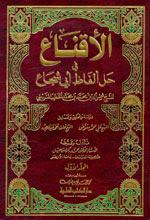 Kitab Iqnaالإقناع