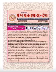 PREM PRAKASH HINDI SANDESH